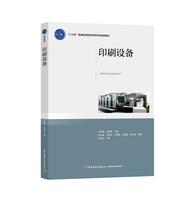"""印刷设备(""""十三五""""普通高等教育印刷专业规划教材)"""
