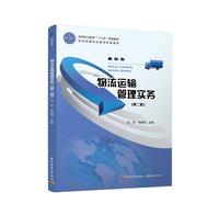 """物流运输管理实务(第二版)(高等职业教育""""十三五""""规划教材)"""