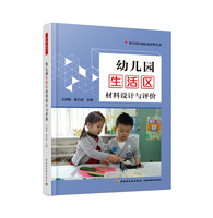 万千教育学前.幼儿园生活区材料设计与评价(全彩)