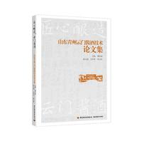 匠心酿造 云门酱酒——山东青州云门酱酒技术论文集