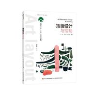 """插画设计与绘制(中国轻工业""""十三五""""规划立项教材)"""