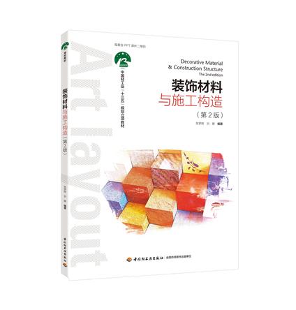 """装饰材料与施工构造(第2版)(中国轻工业""""十三五""""规划教材)"""