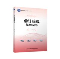 """会计核算基础实务(普通高等教育""""十三五""""规划教材)"""