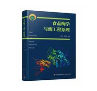 食品酶学与酶工程原理(国家科学技术学术著作出版基金资助出版)
