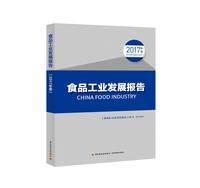 食品工业发展报告(2017年度)
