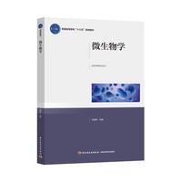 """微生物学(普通高等教育""""十三五""""规划教材)"""