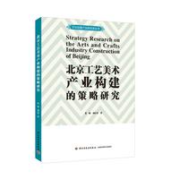 北京工艺美术产业构建的策略研究