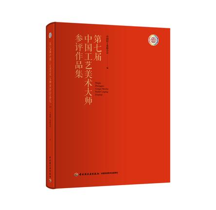 第七届中国工艺美术大师参评作品集