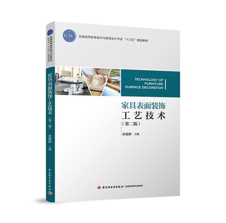 """家具表面装饰工艺技术(第二版)(普通高等教育室内与家具设计专业""""十三五""""规划教材)"""