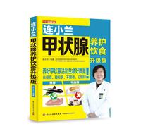 连小兰甲状腺养护饮食:升级版