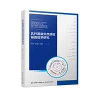 乳杆菌属天然质粒基因组学研究