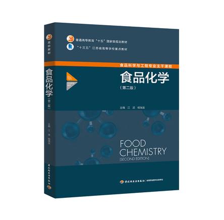 """食品化学(第二版)(普通高等教育""""十五""""国家级规划教材)"""