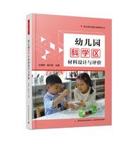 万千教育学前.幼儿园科学区材料设计与评价(全彩)