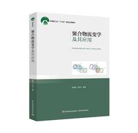 """聚合物流变学及其应用(中国轻工业""""十三五""""规划教材、高分子材料与工程专业系列教材)"""