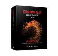 麻辣风味食品调味技术与配方(第二版)