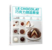 巧克力甜品教室