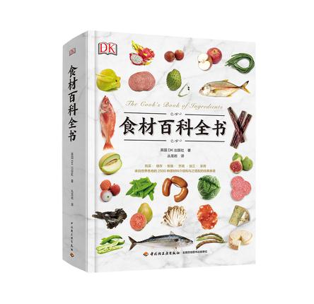 DK生活.食材百科全书