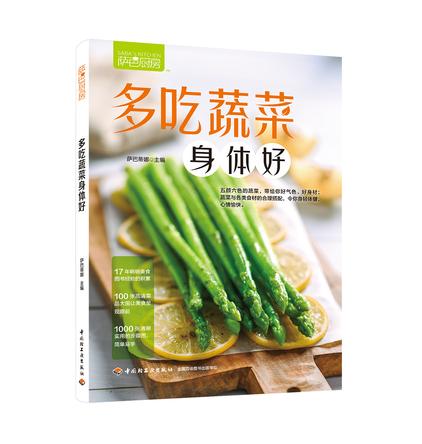 萨巴厨房.多吃蔬菜身体好