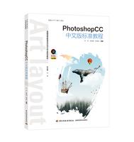 PhotoshopCC中文版标准教程(全国高等教育艺术设计专业规划教材)