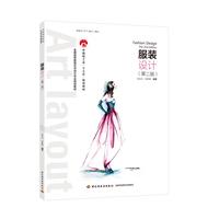 """服装设计(第二版)(全国高等教育艺术设计专业规划教材)(中国轻工业""""十三五""""规划教材)"""