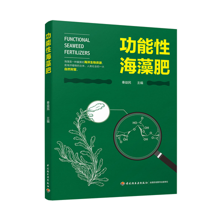 功能性海藻肥