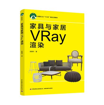 """家具与家居VRay渲染(中国轻工业""""十三五""""规划立项教材)"""