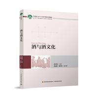 """酒与酒文化(中国轻工业""""十三五""""规划立项教材 高等学校酿酒工程专业教材)"""