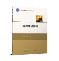 """粮油商品基础(高等职业教育""""十三五""""规划教材)"""