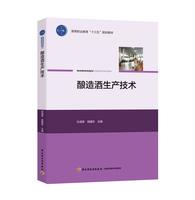 """酿造酒生产技术(高等职业教育""""十三五""""规划教材)"""
