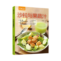 萨巴厨房.沙拉与果蔬汁