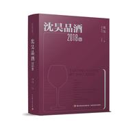 沈昊品酒(2018版)
