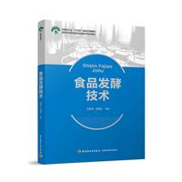 """食品发酵技术(中国轻工业""""十三五""""规划立项教材、高等职业教育食品生物技术专业教材)"""