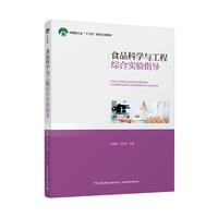 """食品科学与工程综合实验指导(中国轻工业""""十三五""""规划立项教材)"""