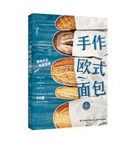 手作欧式面包