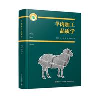 羊肉加工品质学(国家科学技术学术著作出版基金资助出版)
