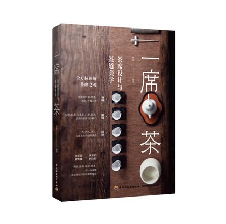 一席茶:茶席设计与茶道美学