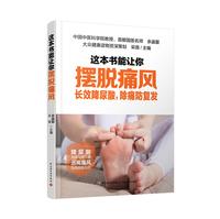 这本书能让你摆脱痛风:长效降尿酸,除痛防复发