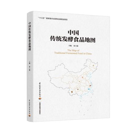"""中国传统发酵食品地图(""""十三五""""国家重点出版物出版规划项目)"""