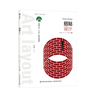 """招贴设计(中国轻工业""""十三五""""规划立项教材)"""
