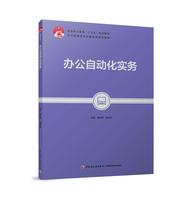 """办公自动化实务(高等职业教育""""十三五""""规划教材)"""