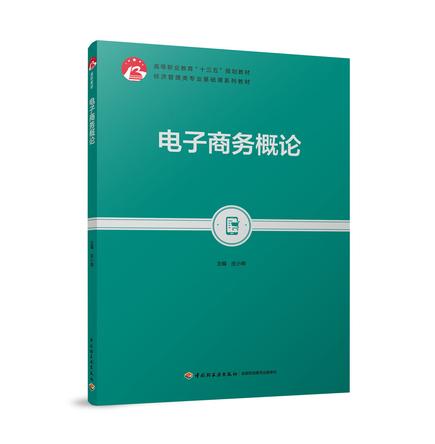 """电子商务概论(高等职业教育""""十三五""""规划教材)"""