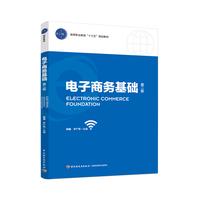 """电子商务基础(第二版)(高等职业教育""""十三五""""规划教材)"""