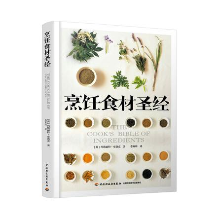 烹饪食材圣经(餐饮行业职业技能培训教程)(教材)
