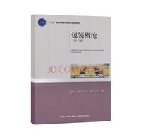 """包装概论(第二版)(""""十三五""""普通高等教育包装专业规划教材)"""