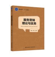 """服务营销理论与实务(高等职业教育""""十三五""""规划教材)"""