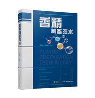 香精制备技术