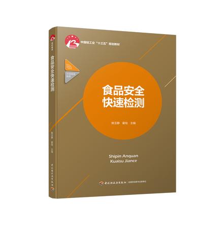 """食品安全快速检测(中国轻工业""""十三五""""规划立项教材)"""