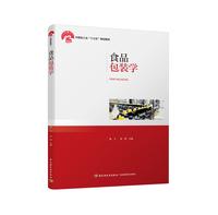 """食品包装学(中国轻工业""""十三五""""规划教材)"""