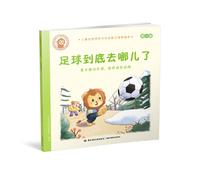 足球到底去哪儿了-勇于面对失误,培养诚实品格-儿童品格情商与社会能力培养绘本1