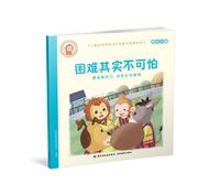 困难其实不可怕-提高耐挫力,培养乐观精神-儿童品格情商与社会能力培养绘本11